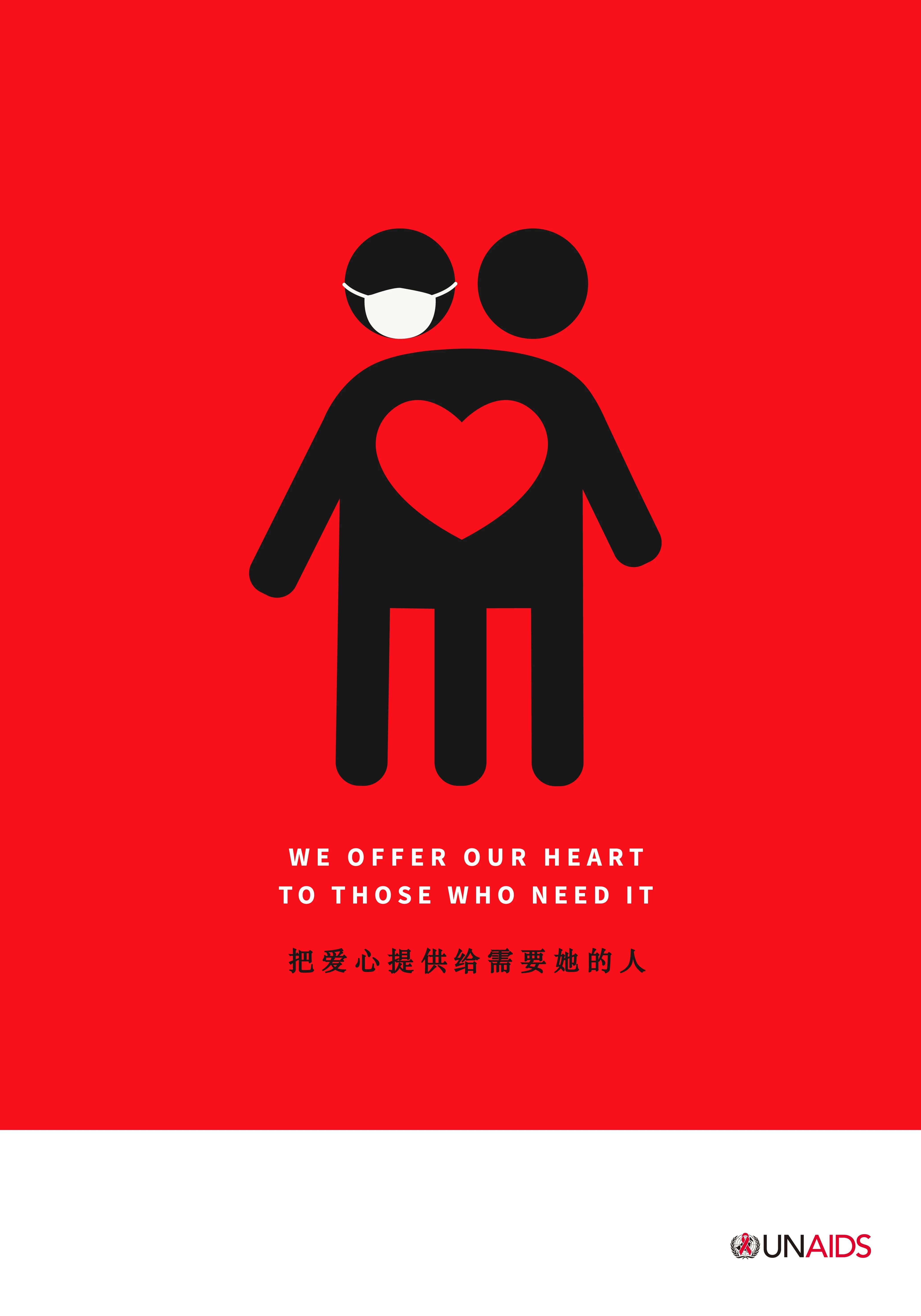 We offer our heart - International Poster ExhIbition by UN AIDS-01