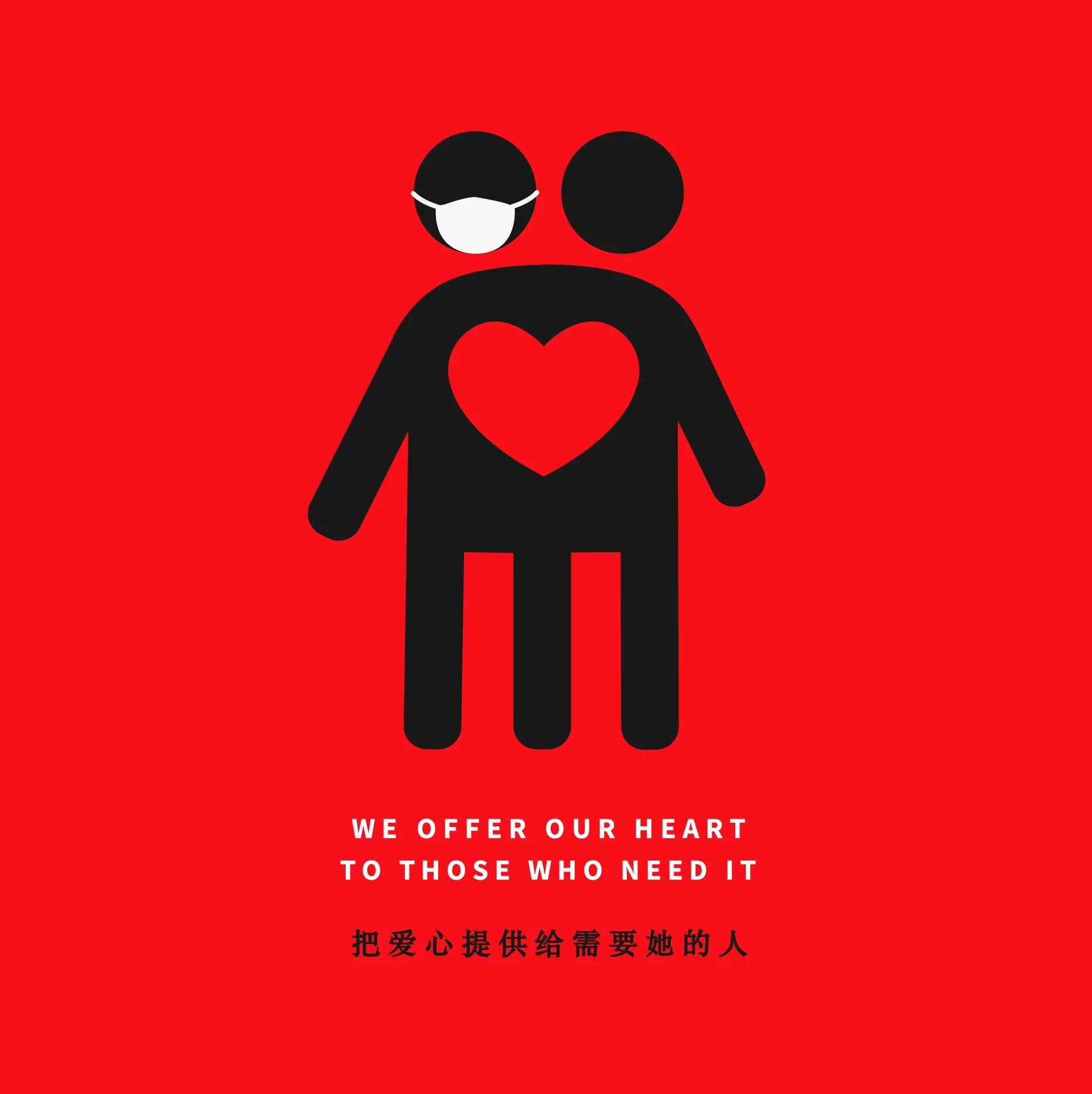 We offer our heart - International Poster ExhIbition by UN AIDS-02